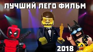 АНИМАЦИОННЫЙ КОНКУРС! ЛУЧШИЙ ЛЕГО ФИЛЬМ 2018!!! УСЛОВИЯ!