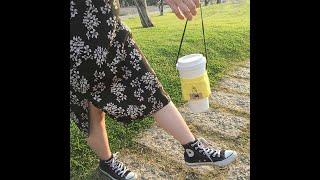 YCCT 環保飲料提袋經典款 - 收納教學影片 - 輕鬆帶著走