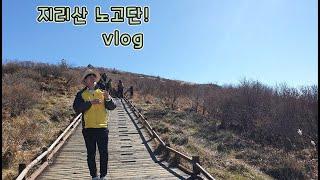 [국내여행 브이로그] 전남 구례 GURYE | 지리산 …