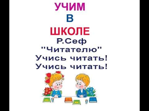 Читателю Р. Сеф Учись читать! Учись читать!