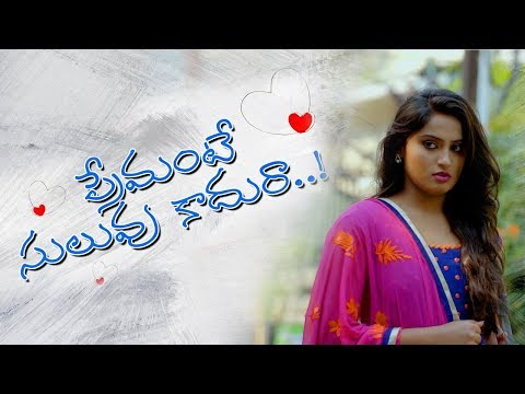 Premante Suluvu Kadura Full Movie || Latest Telugu Short film 2018 || Directed by Shanmukh