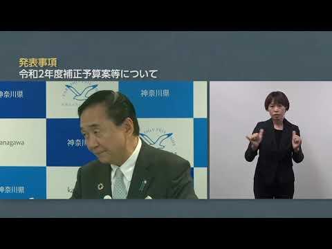令和2年3月19日 神奈川県知事 定例記者会見 手話付き