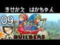 きせかえ はかちゃん 09【ドラクエビルダーズ実況】