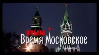 Download Крым Время Московское Документальный фильм Mp3 and Videos
