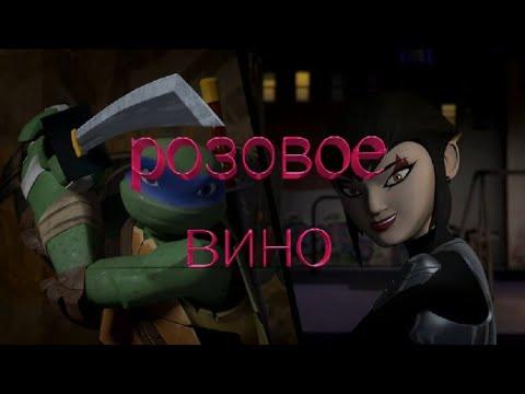 Розовое вино • черепашки ниндзя клип • Лео и Карай - YouTube