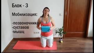Тренировка для беременных. Урок №-1.