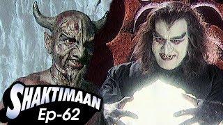 Shaktimaan Episode 62 | किल्विष के हाथ शक्तिपुंज | Hindi Kahaniya | Hindi TV Serial