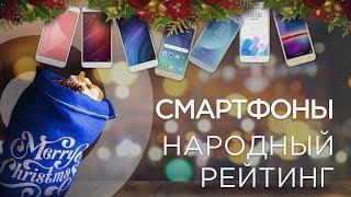 тОП смартфонов 2017 - Народный рейтинг