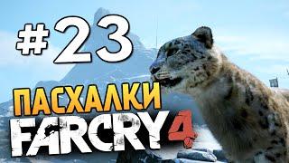 Far Cry 4 - ПАСХАЛКИ И БАГИ В КИРАТЕ - 23