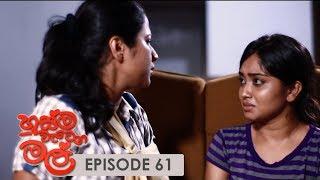Husma Watena Mal   Episode 61 - (2019-11-03)   ITN Thumbnail