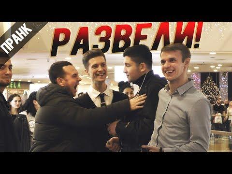 ДАВАЙ РАЗВЕДЕМ ТВОЕГО ДРУГА! ПРАНК (ft. Boris Pranks) Подставной продавец.