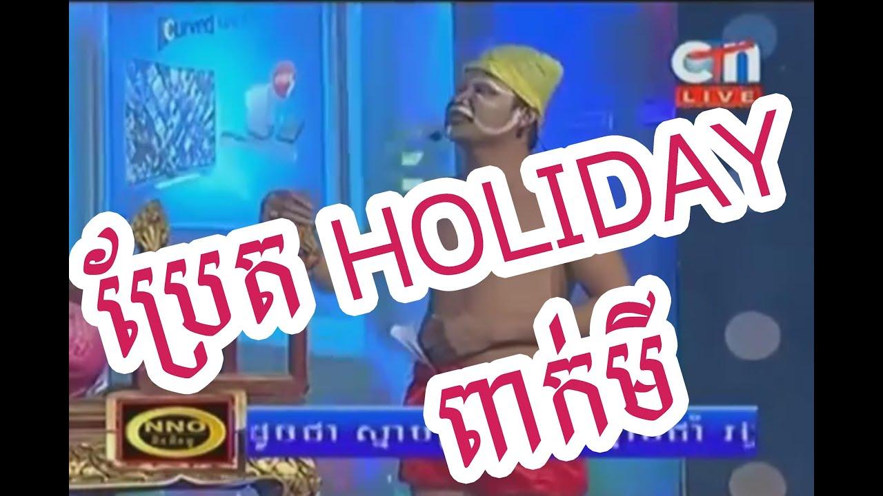Download Khmer Comedy - Pekmi Comedy - CTN Comedy- Bret Holiday- 20 September 2014