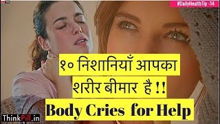 10 Warning Signs Your Body Cries Out for Help #DailyHealthTip 14 by Dr Rupal (2019)