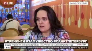 """Юлия Печерская """"Я альфа самка"""""""