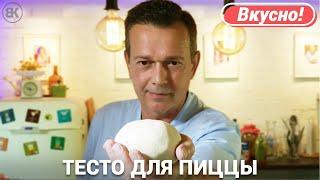 Тесто для Пиццы Итальянский Рецепт | Italian Pizza Dough Recipe | Вадим Кофеварофф