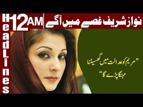 Nawaz sharif Ghusay Main A Gaye - Headlines 12 AM - 25 May 2018 | Express News