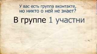 видео Раскрутка группы ВКонтакте с программой Viking-Inviter