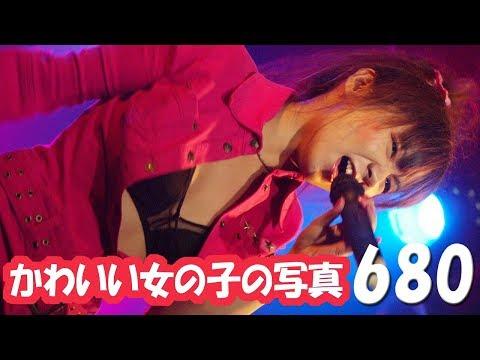 《#680》かわいい女の子【ハプニング!!! 丸見え!!!ライブ写真!!!】