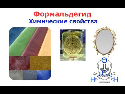 Формальдегид. Химические свойства.