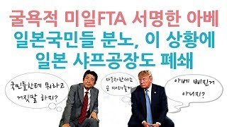 굴욕적 미일무역협정, 샤프 일본공장 폐쇄에 절망하는 일…