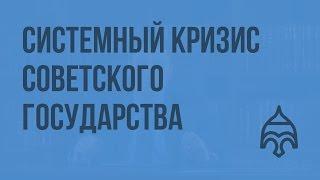 Системный кризис советского государства. Видеоурок по истории России 11 класс