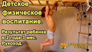 ☺ Детское физическое воспитание.Результат ребенка в 2 года 3 мес.Рукоход./Любимые Дети