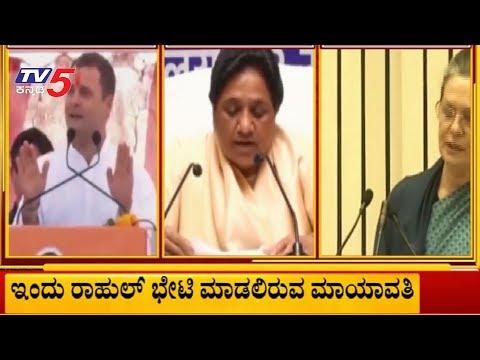 ಕುತೂಹಲ ಕೆರಳಿಸಿರುವ ಮಾಯವತಿ ರಾಹುಲ್ ಬೇಟಿ | Mayavati Meets Rahul Gandhi | TV5 Kannada