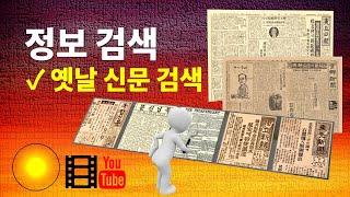 [정보검색] 옛날 신문 검색