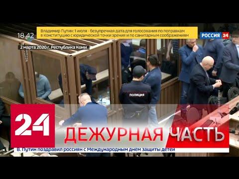Вести. Дежурная часть от 1 июня 2020 года (18:30) - Россия 24