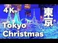 [4K]TOKYO Christmas 東京クリスマスイルミネーションベスト10  Christmas Illumin…
