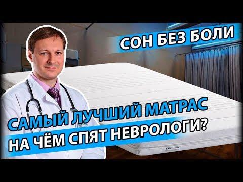 САМЫЙ ЛУЧШИЙ МАТРАС | Как выбрать матрас, от которого не болит спина?