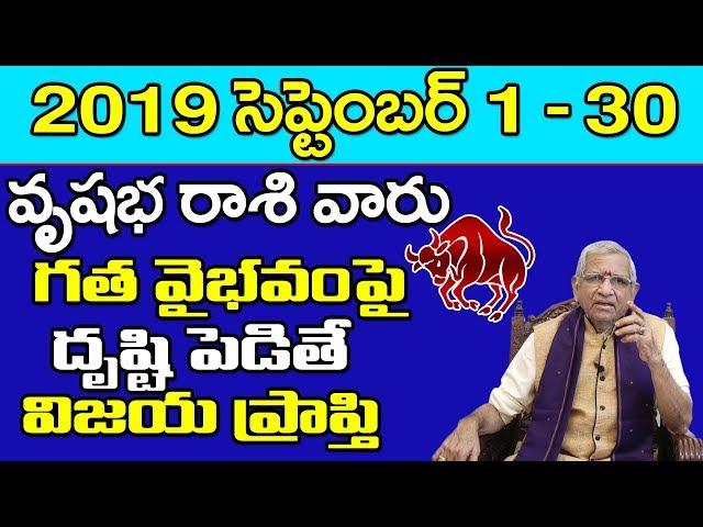 Vrushabha Rashi Phalithalu | 01-09-2019 to 30-09-2019 | వృషభ రాశి మాసఫలం