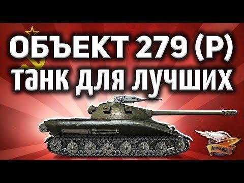 Объект 279 ранний - Самый крутой танк в игре - Финал ЛБЗ 2.0 - Гайд World of Tanks