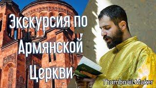 Экскурсия по Армянской Церкви Москвы