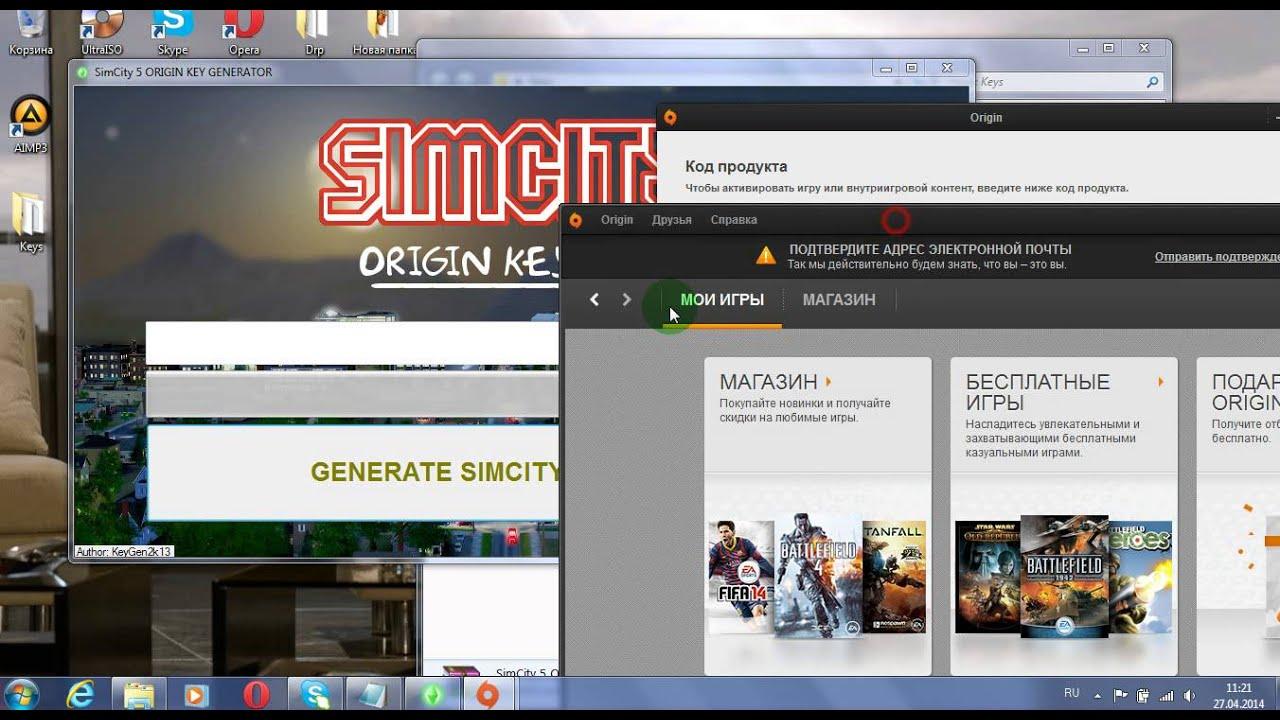 скачать генератор ключей для simcity 5 бесплатно