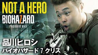 【バイオ7】Not A Hero クリス編やります!! 【品川ヒロシ】