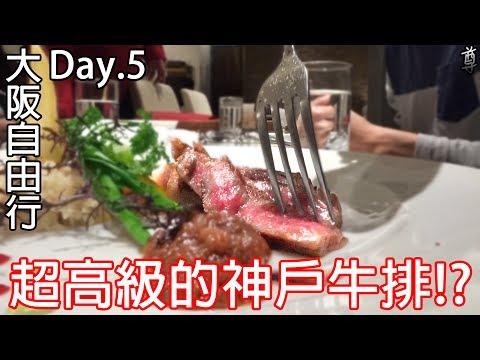 【尊】在日本吃了超高級的神戶牛排!?【大阪自由行Day.5】