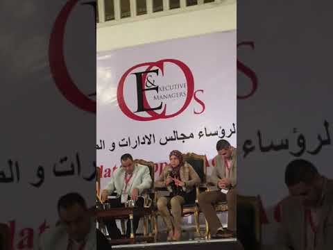 CEO and Executives 6th annual meeting hosted by Egycham
