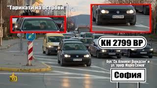 ТариКАТ Парад: Нагли шофьори правят поредица от грешки