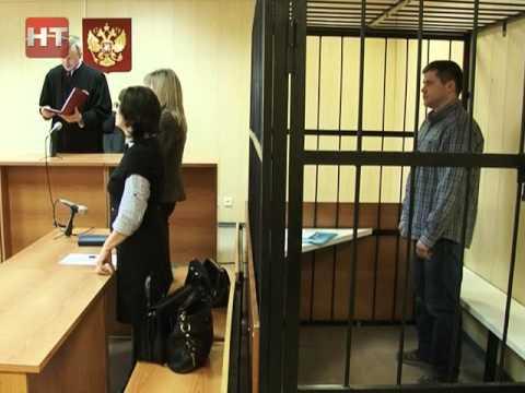 Новгородский районный суд вынес приговор в отношении еще одного фигуранта дорожного дела