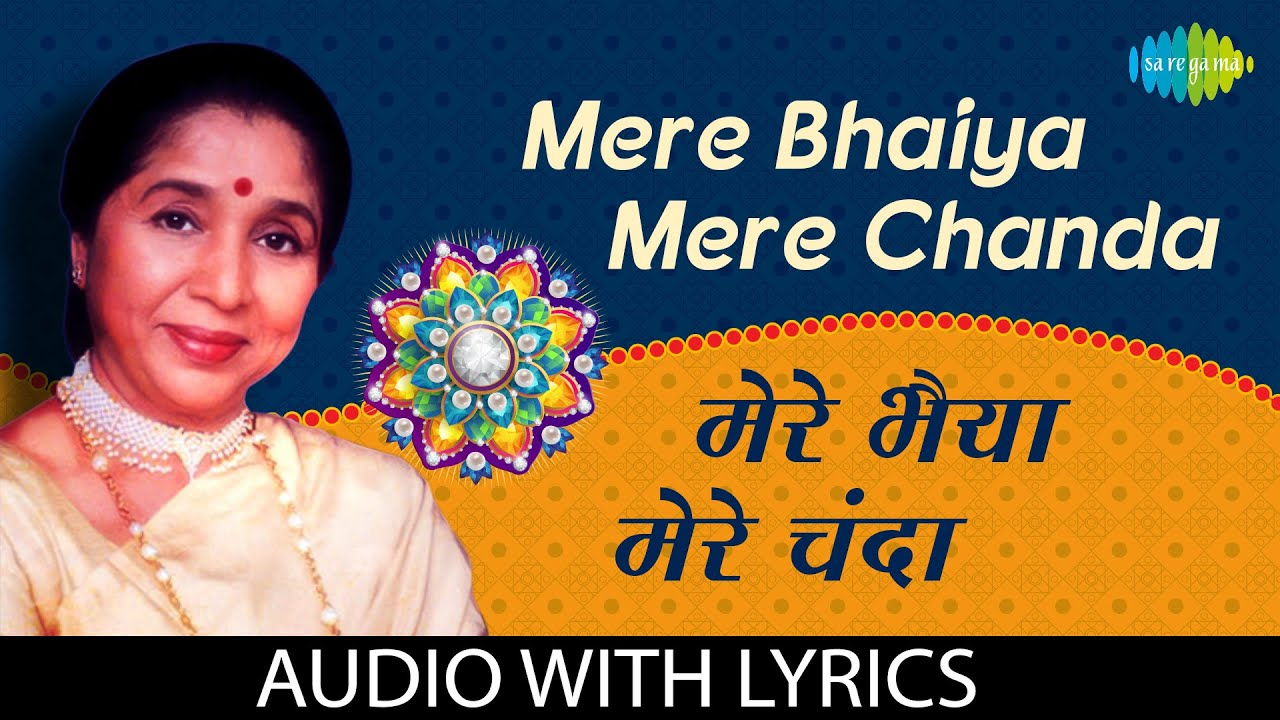 Download Mere Bhaiya Mere Chanda with lyrics   Kaajal   मेरे भैया मेरे चंदा   Asha Bhosle   Ravi