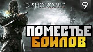 Dishonored - Прохождение - [ПОМЕСТЬЕ БОЙЛОВ] - #9