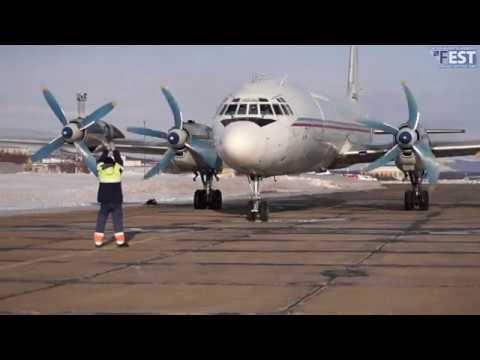 Прилёт самолёта Ил-18 в Магадан