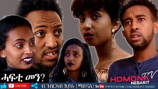 HDMONA - ሓፍቲ መን ብ ገብረኣብ ኢያሱ Hafti Men by Gebreab Eyasu - New Eritrean Short Film 2019