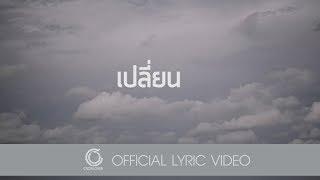 จ๊อบ พงศกร - เปลี่ยน | Change [Official Lyric Video]