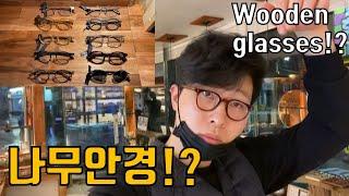 빈티지 나무 안경 추천! 사가와후지이 소개! // vi…