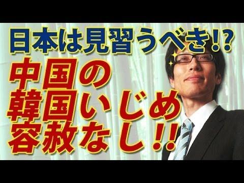 壮絶中国の韓国イジメが無慈悲すぎる日本は何を学ぶべきか竹田恒泰チャンネル