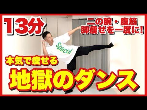【超地獄の13分】これ1本でOK!二の腕・腹筋・脚痩せを叶える痩せるダンス【ダイエット】