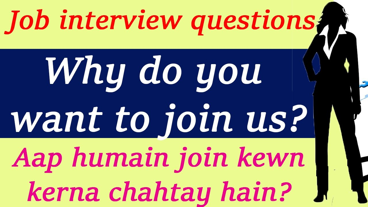 why do you want to work here interview question job interview why do you want to work here interview question job interview answers video in hindi urdu