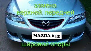Mazda 6 gg. Замена верхней, шаровой опоры передней подвески.